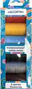 Набор швейных ниток Gamma Ассорти SWTH-06-CLR