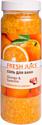 Соль для ванны Fresh Juice Апельсин и гуарана