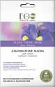 Маска для лица альгинатная Ecological Organic Laboratorie Глубокое очищение