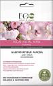 Маска для лица альгинатная Ecological Organic Laboratorie Увлажняющая