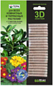 Удобрение Гера Для комнатных и террасных растений