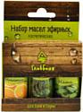 Набор эфирных масел Главбаня Б70101