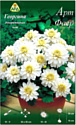 Семена цветов АПД Георгина Арт Файер / A30060