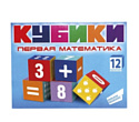 "Dream Makers, Беларусь Набор кубиков Dream Makers ""Первая математика"", KB1607"