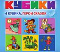 """Dream Makers, Беларусь Набор кубиков Dream Makers """"Герои сказок"""", KB1608"""