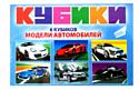 "Dream Makers, Беларусь Набор кубиков Dream Makers ""Модели автомобилей"", KB1610"