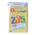 Centrum, Китай Комплект цветных обложек для учебников 3 шт, универс. (170мкм), Ми-90.008
