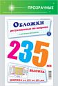 Centrum, Китай Комплект прозрачных обложек для учебников 3 шт, универс. (170мкм), Ми-90.006
