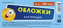 Centrum, Китай Комплект обложек для тетрадей 10 шт, 100 мкм, Ми-9.100.10