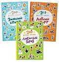 100 веселых наклеек.Набор из 3 книг.