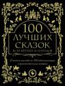 100 лучших сказок всех времен и народов