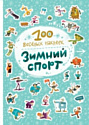 100 весёлых наклеек. Зимний спорт