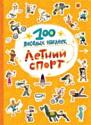 100 весёлых наклеек. Летний спорт
