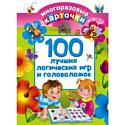 100 лучших логических игр и головоломок