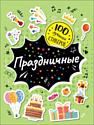 100 лучших стикеров. Праздничные