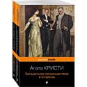 """100 лет с выхода первой книги Агаты Кристи. Комплект из 2 книг: """"Загадочное происшествие в Стайлзе"""""""