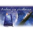 Альбом для рисования АКАДЕМИЯ Синий мишка 40 л
