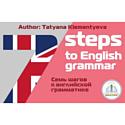 7 шагов к английской грамматике, Клементьева Т.Б., Знаток (книга для говорящей ручки) ZP-40062
