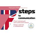 7 шагов к общению. Разговорный английский язык Книга ЗНАТОК ZP-40061