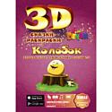 """3D сказка-раскраска """"Колобок"""" Сказки-Раскраски (Devar kids)"""