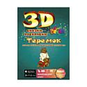 "3D сказка-раскраска ""Теремок"" ЛБ 24 (ДЭВАР)"