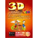 "3D сказка-раскраска ""Лиса и журавль"" Сказки-Раскраски (Devar kids)"